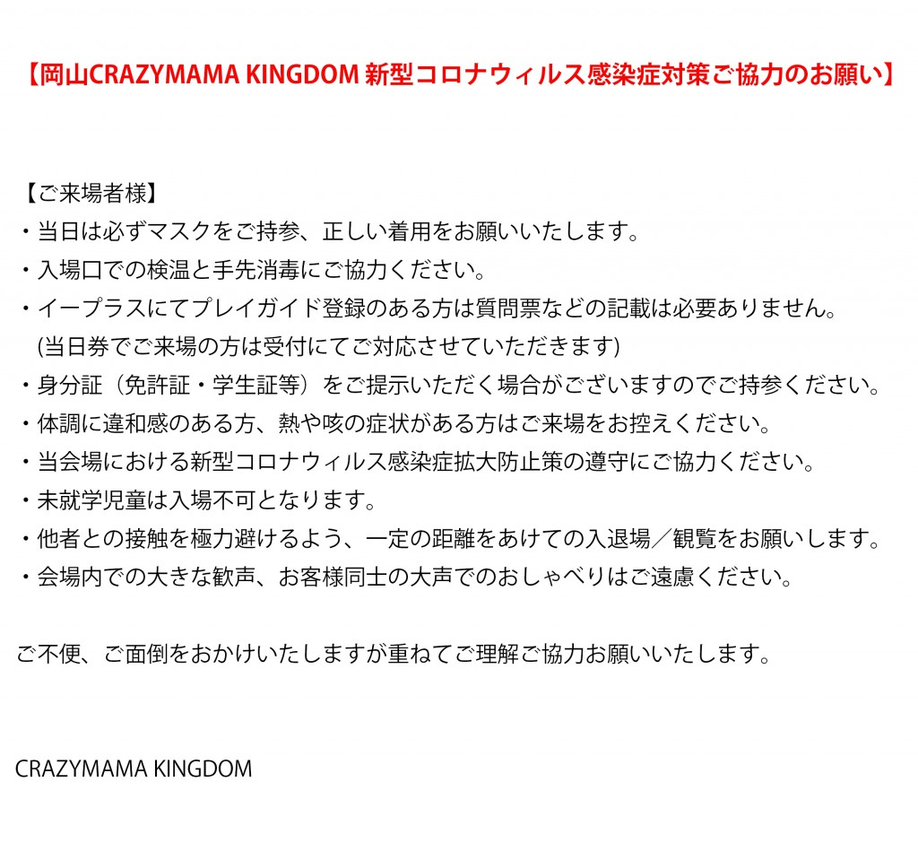 CRAZYMAMA KINGDOM 新型コロナウィルス感染症対策ご協力のお願い